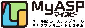 メール配信、ステップメール、自社アフィリエイトシステムならMyASP(マイスピー)
