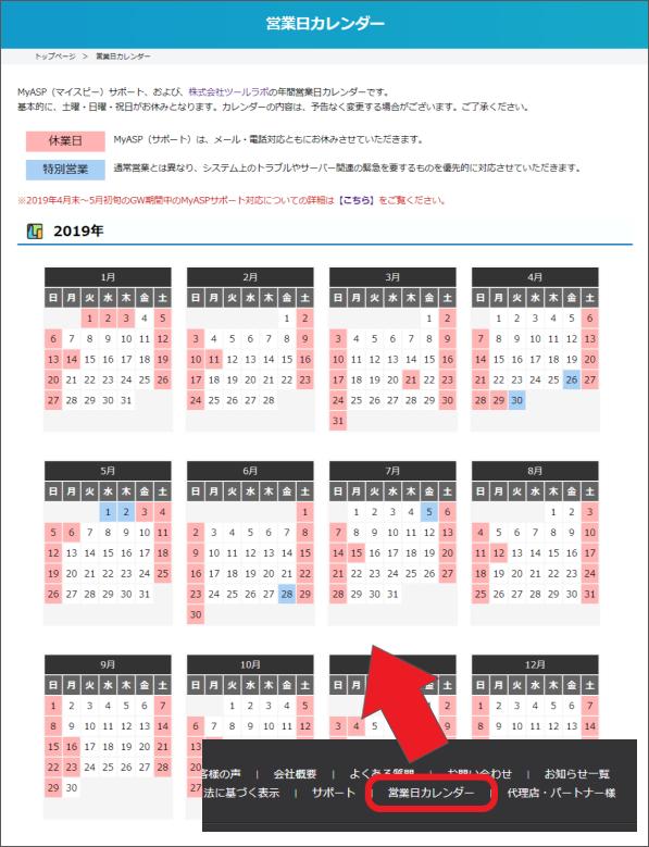 MyASP営業日カレンダーの追加