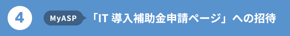 「IT導入補助j金申請ページ」への招待